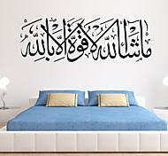 9457 Muslim Quran Word Home Sticker Islamic Design Wall Decal Art Vinyl Allah Islamic Muslim Art Arabic Vinyl Decal